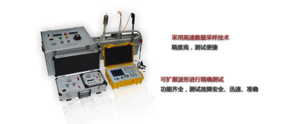 电缆故障检测系统的组成部分,用于当使用冲击闪络法检测高阻故障时的